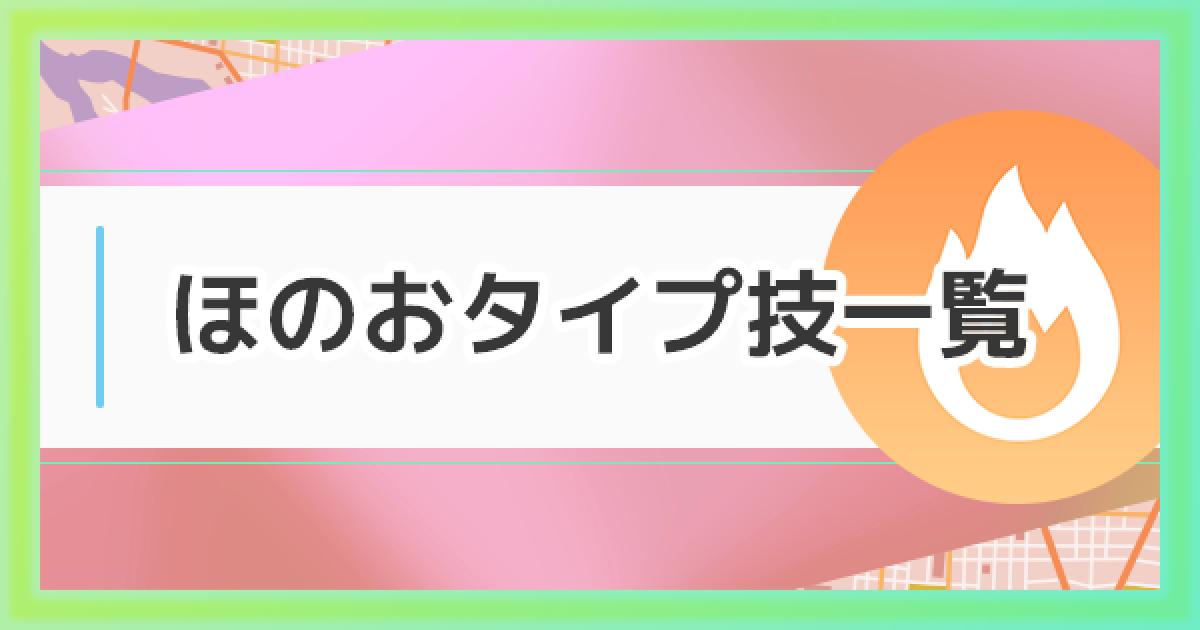 ポケモン ソード ほ の お タイプ
