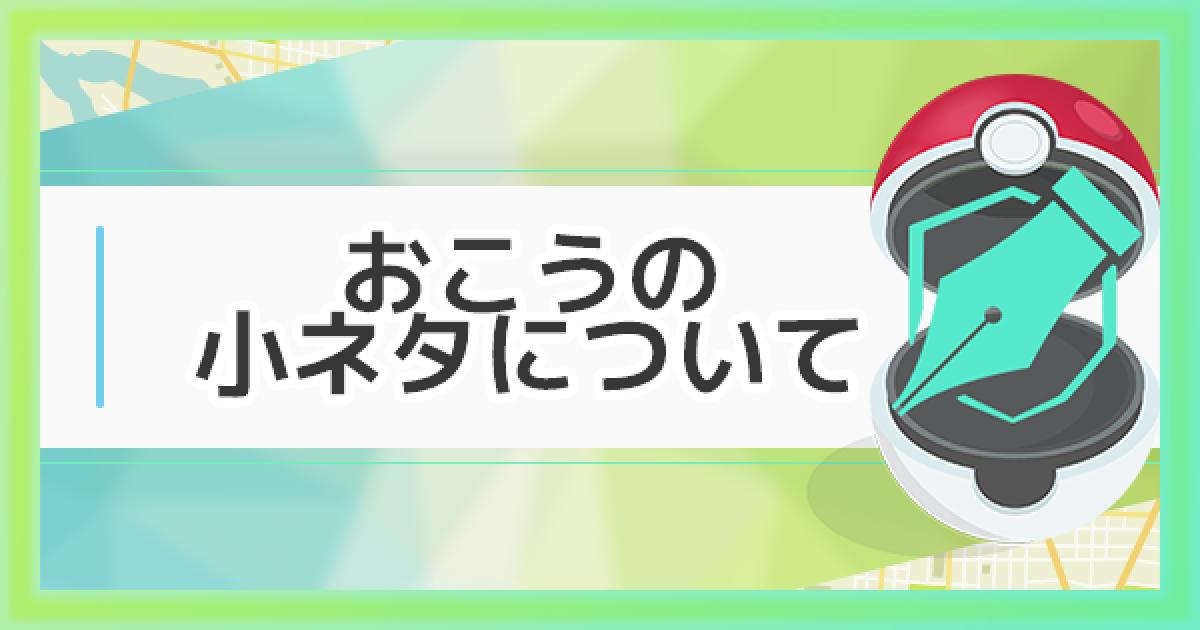チート 2019 android go ポケモン [ポケモンGO] Androidでの位置偽装チート(MOD)のやり方