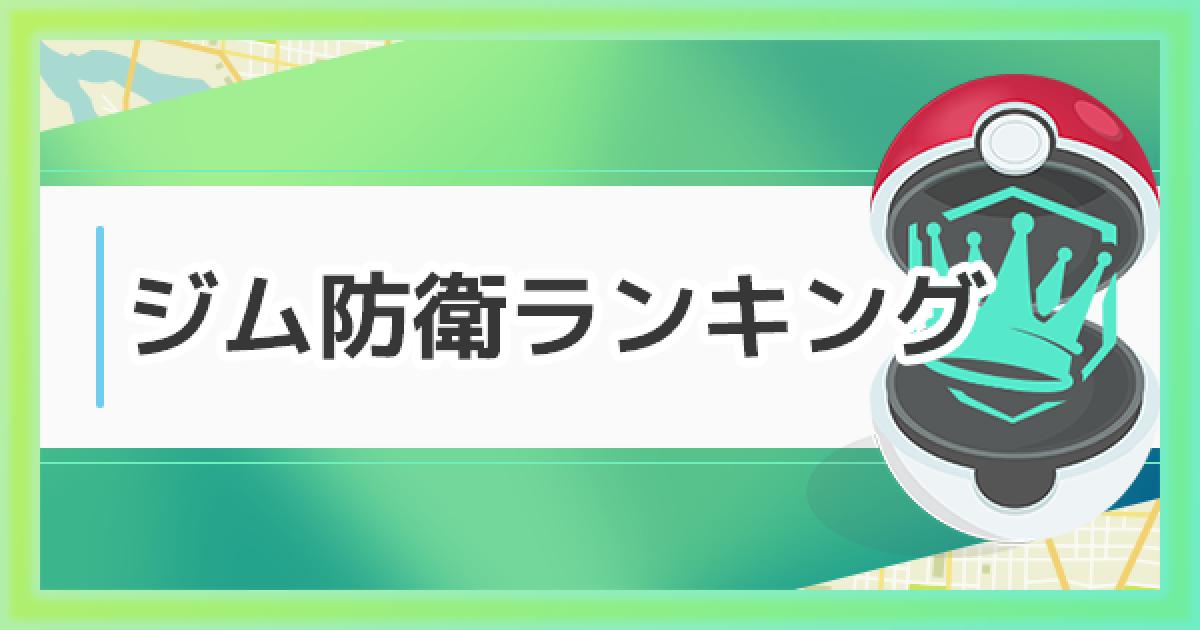 ランキング ポケモンgo フェアリー