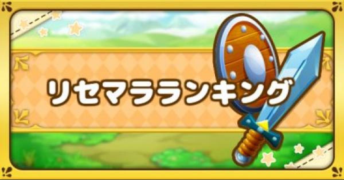 リセマラ オンライン ファンタジー ライフ 【2/7更新】FLO(ファンタジーライフオンライン)最新リセマラ当たりランキング