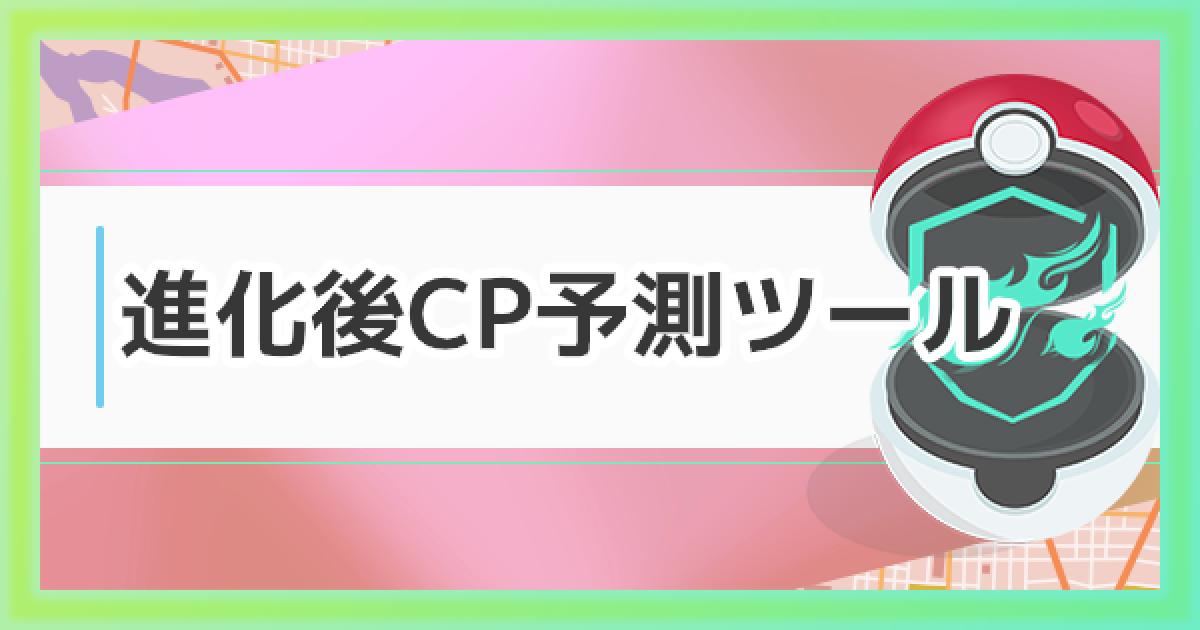 Cp ポケモン 後 go 進化