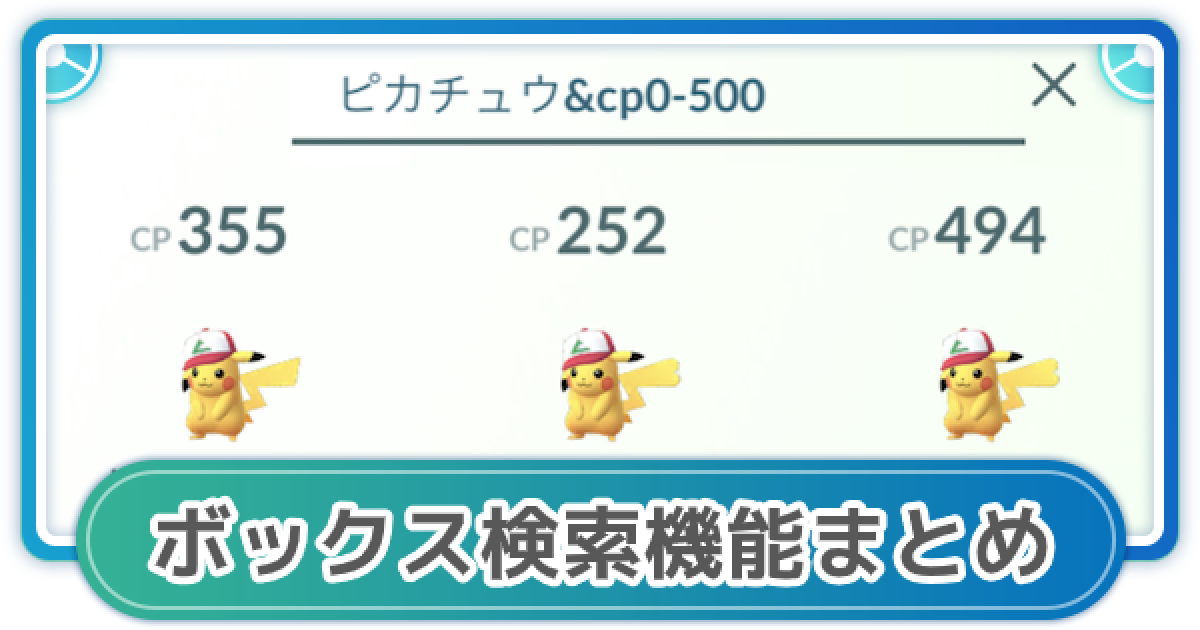 Go 値 個体 ポケモン 検索