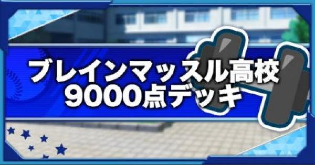 ブレイン マッスル 9000