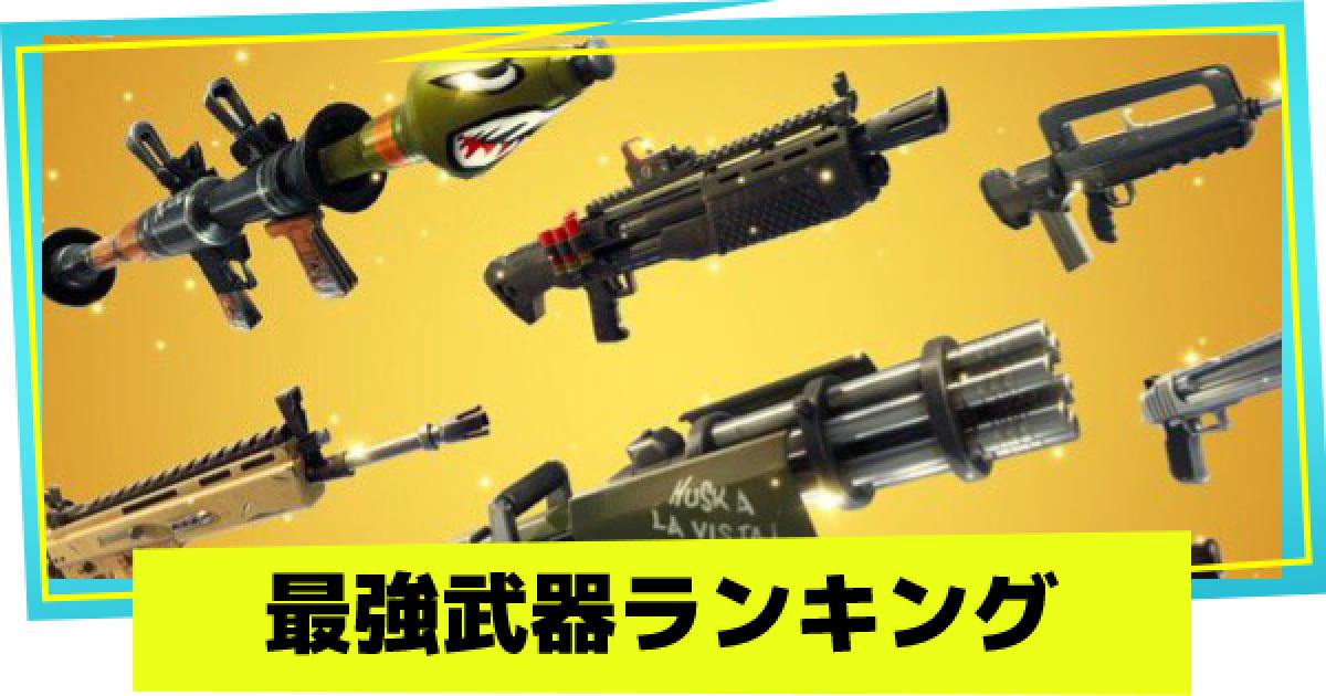 ナイト 武器 フォート 新