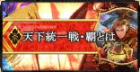 天下統一戦・覇の概要と特別ルール対策