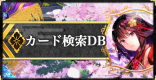 カード絞り込み検索DB