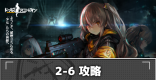2-6攻略!金勲章(S評価)の取り方とドロップキャラ