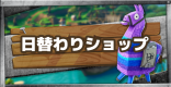 日替わりアイテムショップまとめ(10/1更新)
