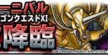 「強敵降臨」攻略!黒竜のカギモンスターの集める優先度!