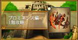 プロミネンス編1階攻略|タワポコ