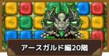 アースガルド編20階攻略|タワポコ