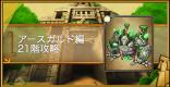 アースガルド編21階攻略|タワポコ