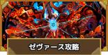 【滅】フォマルド幻炎湖(ゼヴァース)攻略のおすすめモンスター