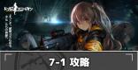 7-1攻略!金勲章(S評価)の取り方とドロップキャラ