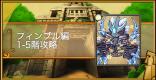 フィンブル編1-5階攻略|タワポコ