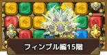 フィンブル編15階攻略|タワポコ