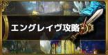 エングレイヴ【超級】攻略と適正キャラ