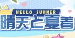 服装補給「晴天と夏着」の概要まとめ