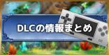 DLCの情報まとめ