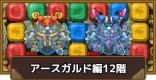 アースガルド編12階攻略|タワポコ