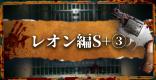 レオン編ハードコアS+攻略チャート3 | エンディングまで