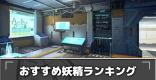 最強(Tier)おすすめ妖精ランキング(最新版)