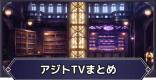 公式生放送「アジトTV」配信!新情報まとめ|9月24日放送