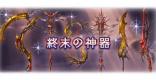 終末武器一覧とスキル性能/入手方法|終末の神器シリーズ