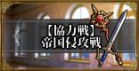 【協力戦】帝国侵攻戦(Lv53~Lv60)の攻略