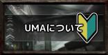 UMA(未確認生物)とは?出現時間と倒し方
