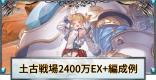 土古戦場2100万編成まとめ(マグナ/ティターン/通常軸等)