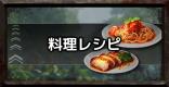 全料理レシピ一覧!