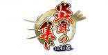 炎舞の集い 〜in 石巻〜 イベントレポート