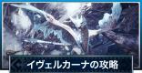イヴェルカーナの対策と攻略 | 氷破壊で特殊ダウンを狙おう!
