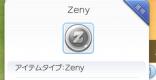 お金(Zeny)の効率良い稼ぎ方
