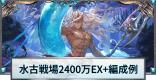 水古戦場2100万編成まとめ|EX+肉集め周回編成