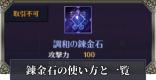 錬金石の使い方と錬金石一覧