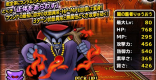 「超魔王」闇の覇者りゅうおう・竜王(SS)の評価とステータス