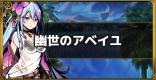 幽世のアベイユ【絶級】攻略と適正キャラ