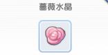 薔薇水晶の入手方法