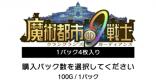EX:01 魔術都市の9戦士ガチャシミュレーター