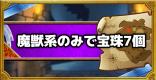 「呪われし魔宮」魔獣系のみで宝珠7個入手ミッション攻略法!