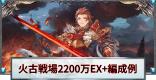 火古戦場2100万編成まとめ|EX+肉集め周回編成