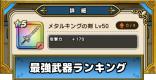 最強武器ランキング最新版【天魔王のつえ追加】