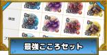 最強こころセット(職業別)最新版【ドラゴンガイア追加】