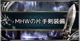 MHWまでの片手剣装備   ワールドストーリー片手剣装備