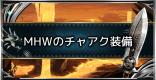MHWまでのチャアク装備   ワールドストーリーチャアク装備