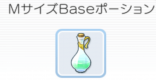MサイズBaseポーションの入手方法