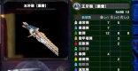散弾ヘビィ「王牙砲」のおすすめ装備と作り方 | 調和砲とは
