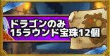「呪われし魔宮」ドラゴン系で宝珠12個入手ミッション攻略法!